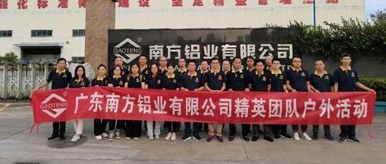 广东南方铝业精英团队户外团建活动圆满结束
