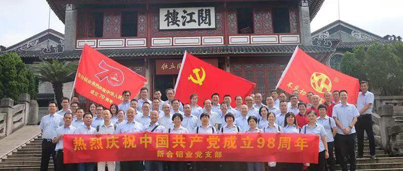 【不忘初心,牢记使命】买球app 铝业庆祝中国共产党成立98周年