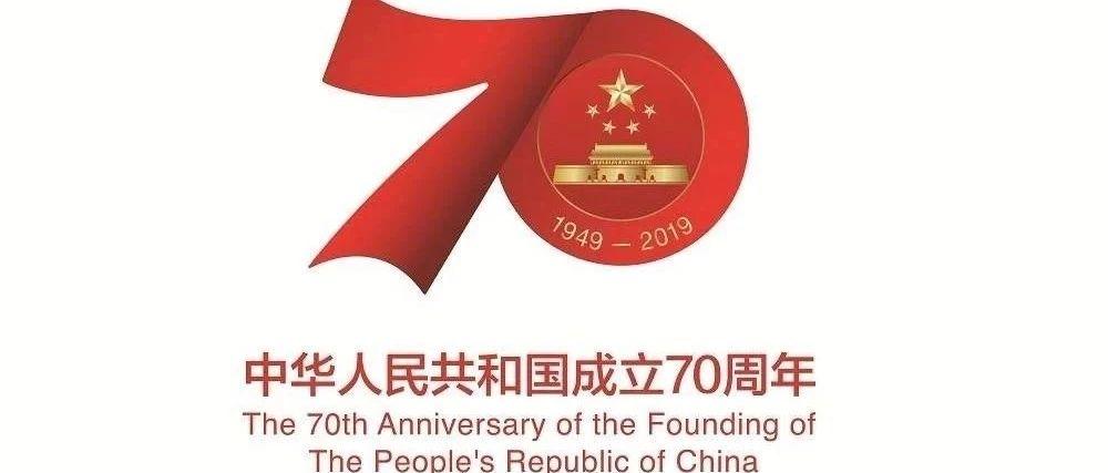 【官宣】庆祝新中国成立70周年大会10月1日举行!将举行盛大阅兵式