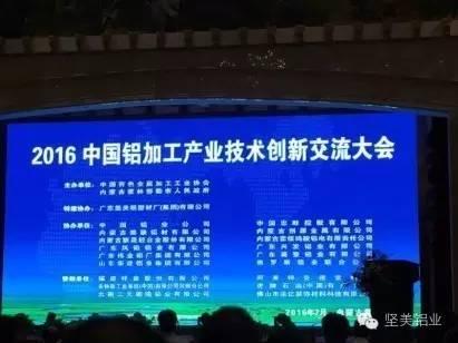 坚美铝业作为特邀协办单位参加铝加工产业技术创新交流大会