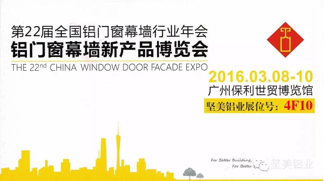 坚美铝业诚邀您参加2016全国铝门窗幕墙新产品博览会
