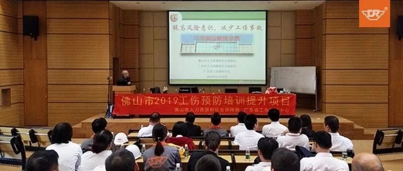"""""""安全第一,預防為主"""" 廣源鋁業舉辦安全管理提升教育活動"""