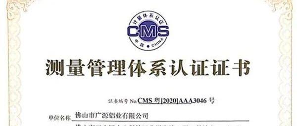 """广源铝业成功获得""""测量管理体系认证(AAA)证书"""""""