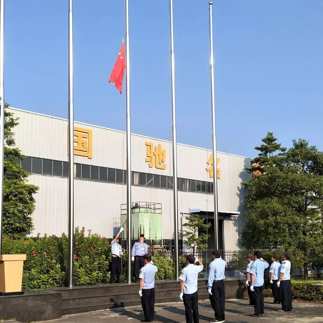 广源铝业举行升国旗仪式,喜迎新中国七十华诞