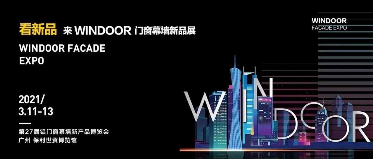 """广源铝业诚邀您参与""""第27届铝门窗幕墙新产品博览会"""""""