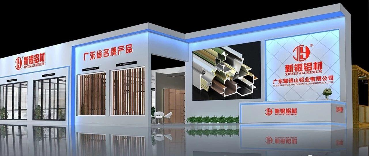 新银铝材 | 第二十一届中国(广州)国际建筑装饰博览会参观指南