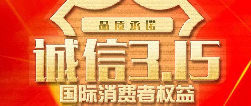 【新银铝材】诚信3.15,品质的承诺!