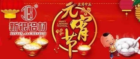 【新银铝材】新银铝材祝愿大家元宵节快乐球王会app 最新下载!