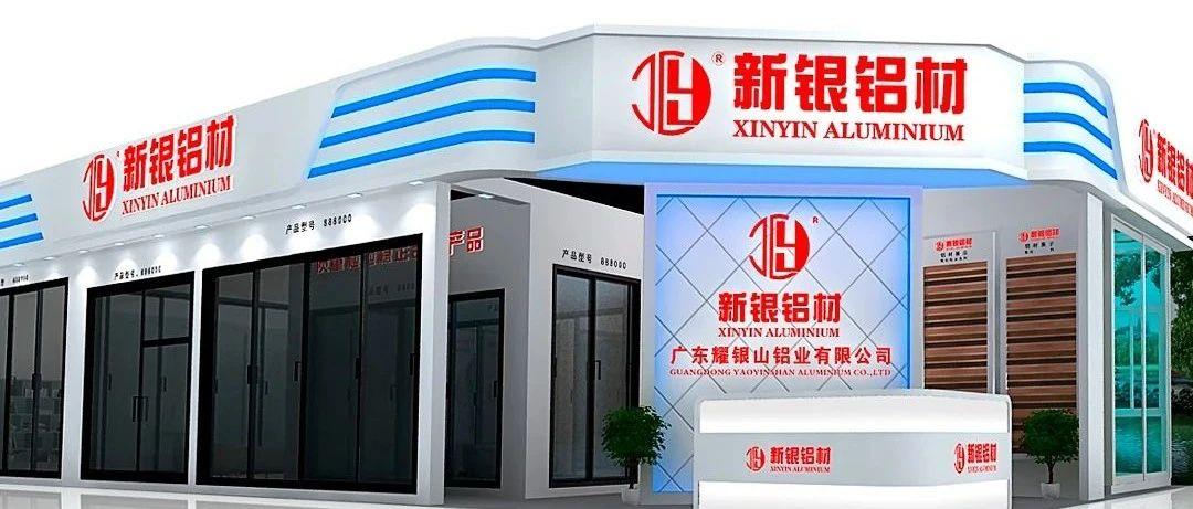 【新银铝材】诚邀您参加7月20日第23届中国(广州)国际建筑装饰博览会