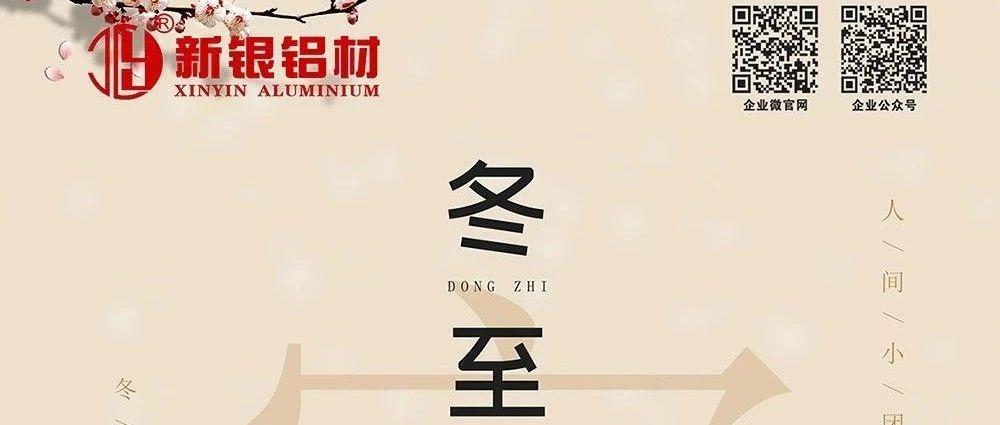 冬至快乐球王会app|最新下载球王会app|最新下载!