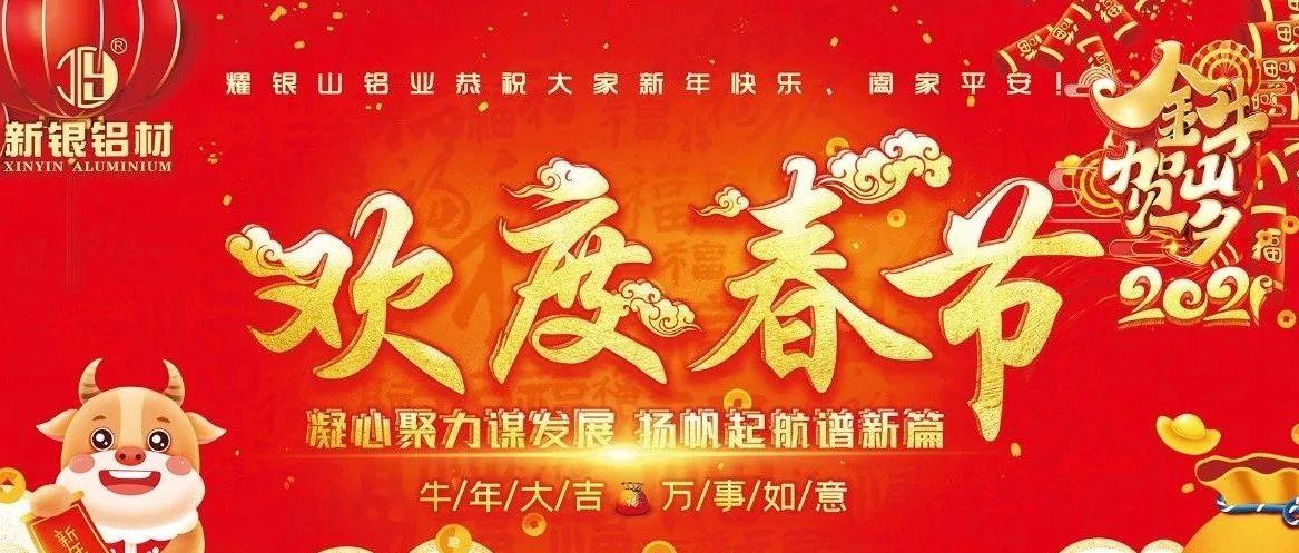 【新银铝材】金牛献瑞、喜迎新春——新银铝材祝大家新年快乐!