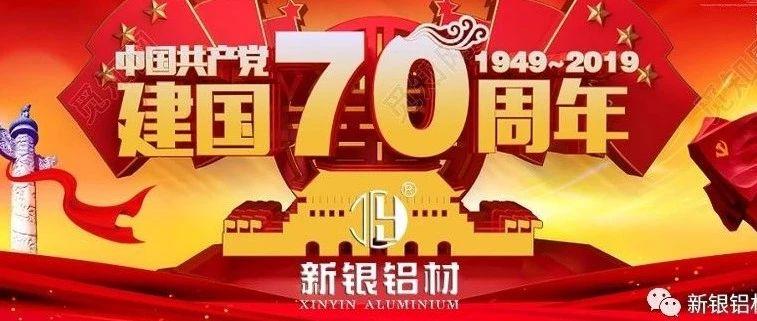 新银铝材 | 礼赞新中国 奋进新时代 — —庆祝祖国70周年华诞