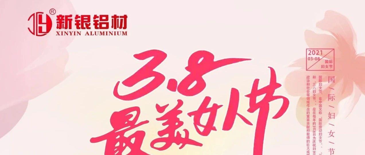 【新银铝材】祝女同胞节日快乐,永远美丽幸福!