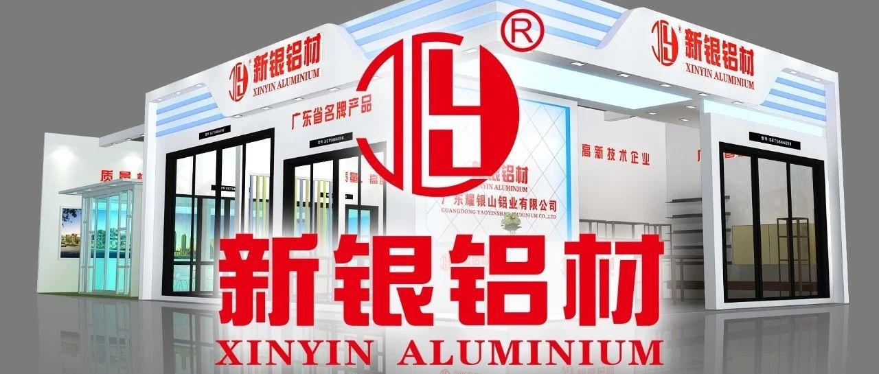 【新银铝材】绿色环保 极简自然丨耀银山铝业邀您共聚22届广州建博会