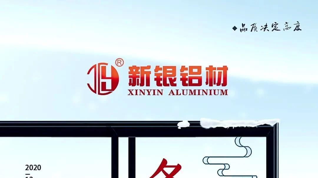 新银铝材祝您冬至快乐!