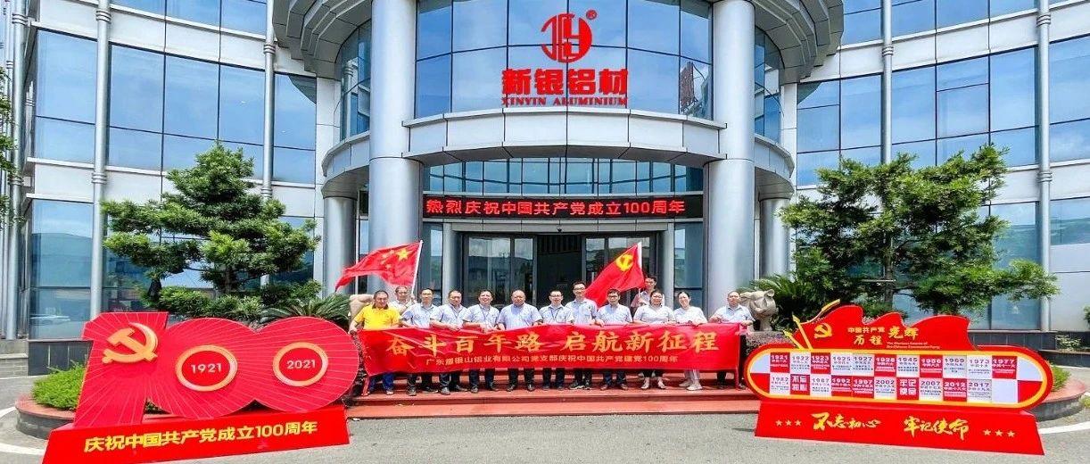 【新银铝材】奋斗百年路、启航新征程——庆祝中国共产党成立100周年