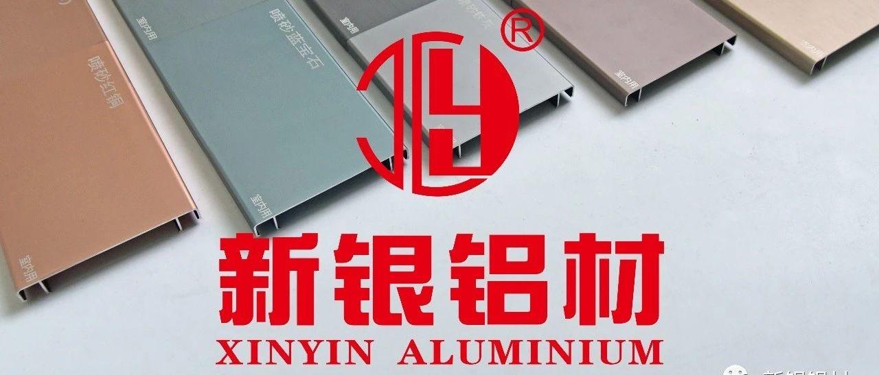 新银铝材|2019新品发布,总有适合您的一款!