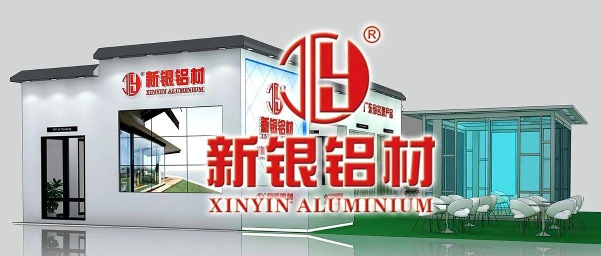 新银铝材 | 诚邀您参加2019中国国际门窗幕墙博览会