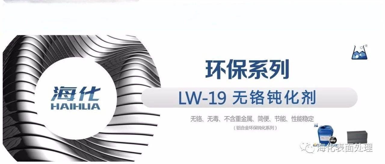 【环保系列】LW-19无铬钝化剂