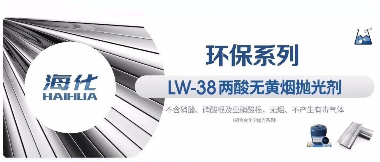 【环保系列】LW-38两酸无黄烟抛光剂