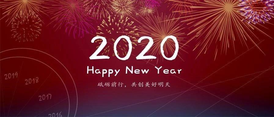 海化科技 | 2020 你好