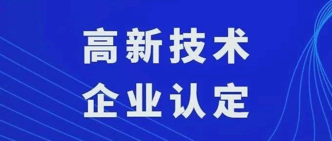 ?;萍?| 再獲殊榮 高新技術企業