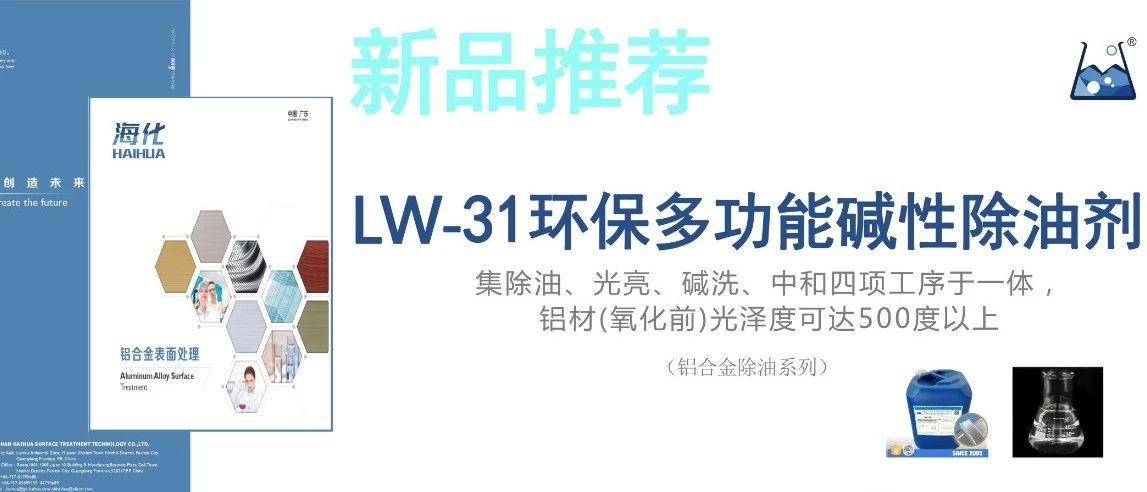 新品 | LW-31环保多功能碱性除油剂