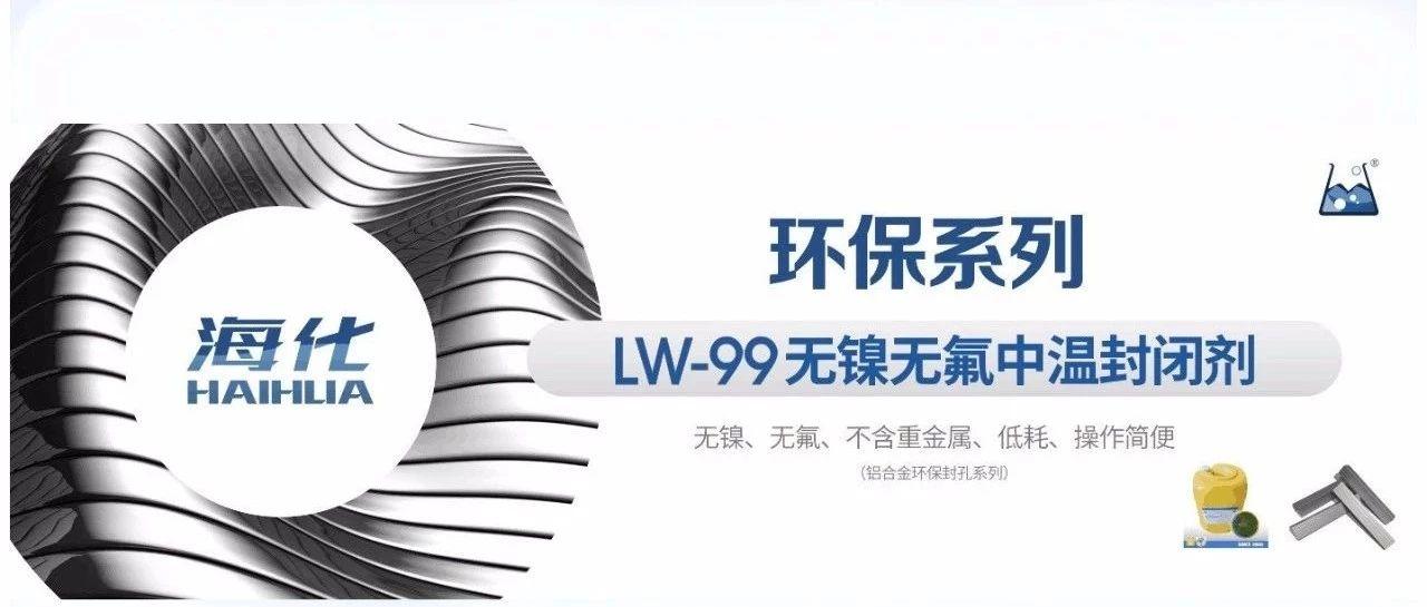 【环保系列】LW-99无镍无氟中温封闭剂