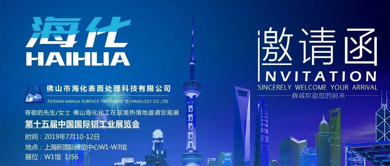 ?;萍?| 2019年中國國際鋁工業展,我們在這里!