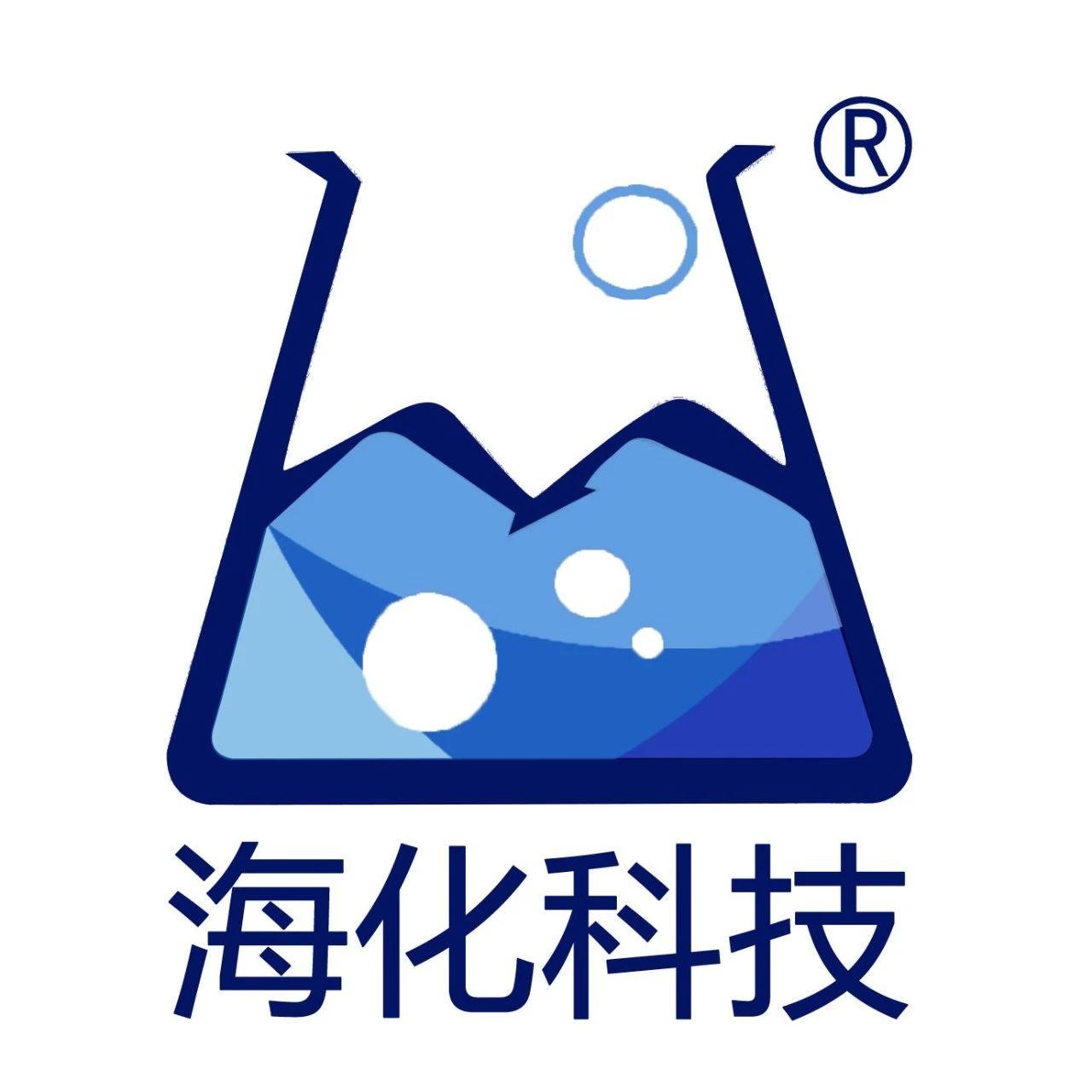 海化科技 | 专注品质 · 创造未来