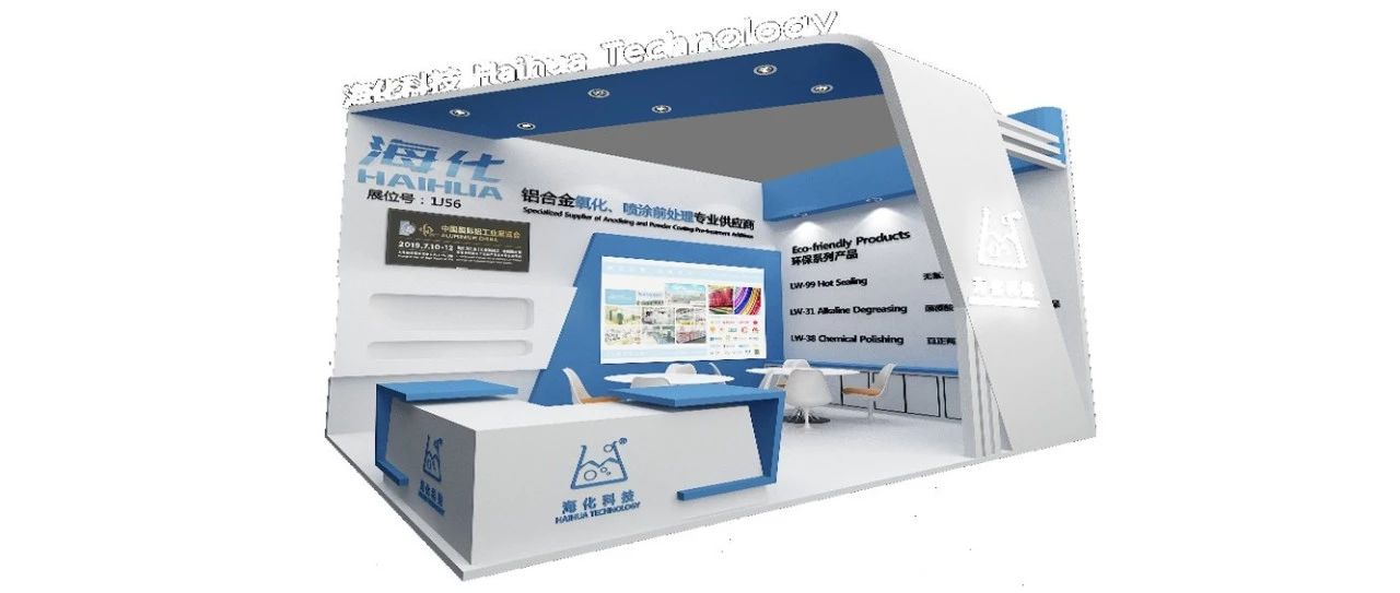 【海化科技】现场直击 | 上海展会首日,你要看的,都在这里!