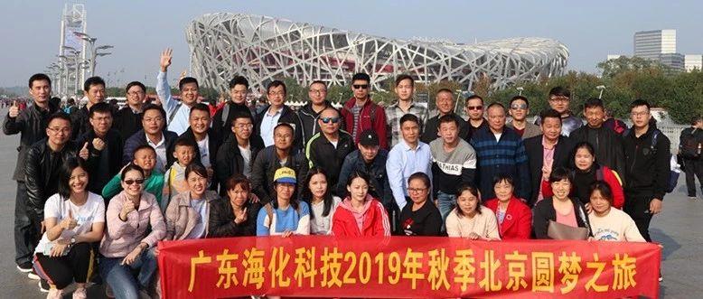 海化科技团建活动 | 秋季北京圆梦之旅