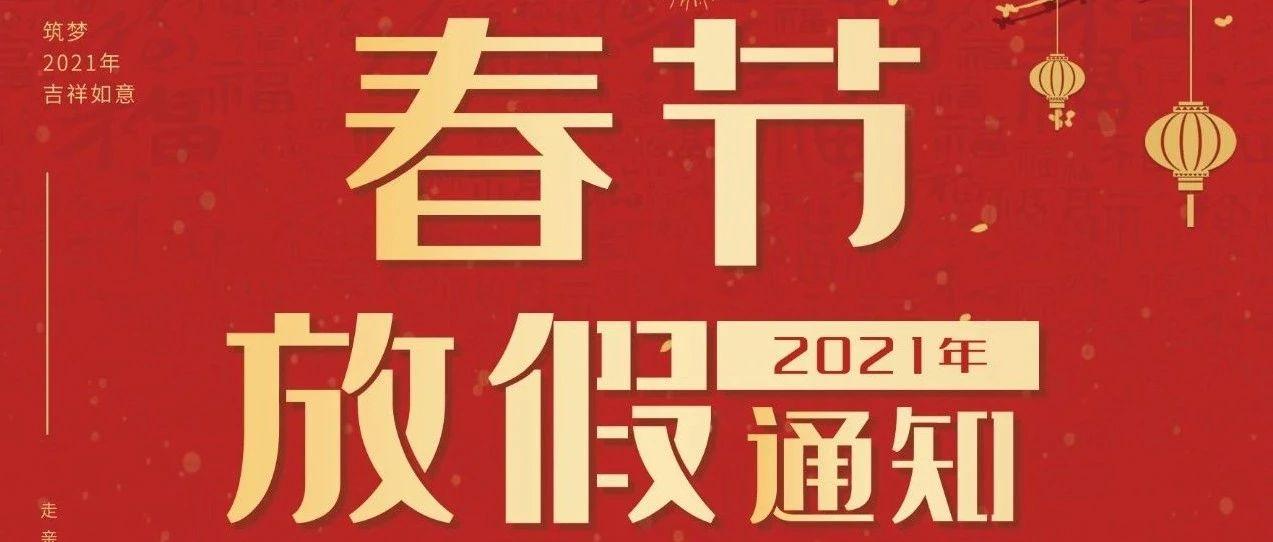 ?;萍?| 2021年春節放假通知