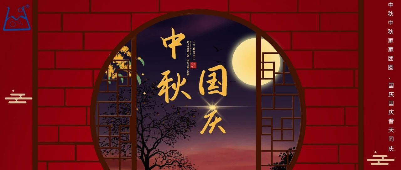 ?;萍紎中秋、國慶節放假通知