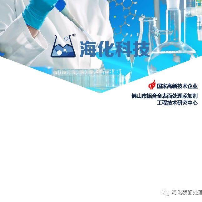 【环保系列产品】                               LW-38两酸无黄烟抛光剂(液)