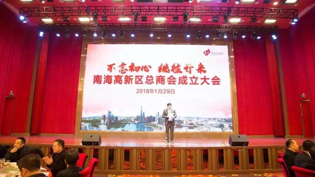 南海高新区总商会正式成立  我司董事长曹湛斌担任首届会长
