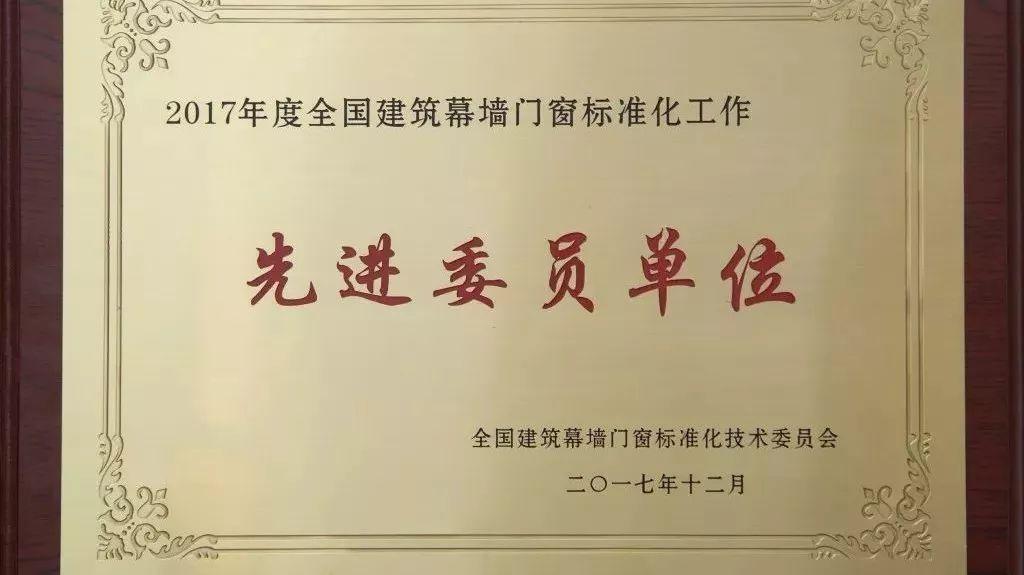 """我司及于总荣获2017年""""标准化先进委员单位""""、""""标准化先进个人""""称号"""
