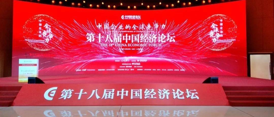 """第十八届中国经济论坛成功举办   坚美铝业荣获""""2019中国创新榜样""""奖"""