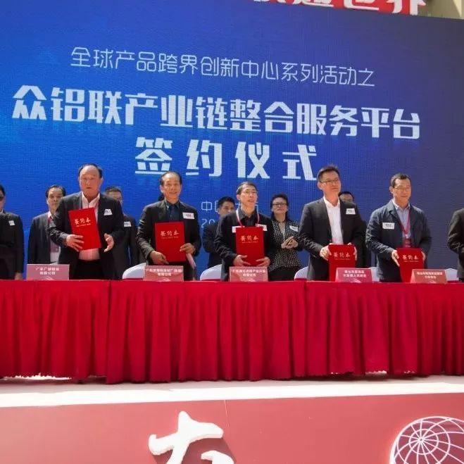 """坚美铝业参与发起成立   中国最大铝产业B2B平台""""众铝联"""""""