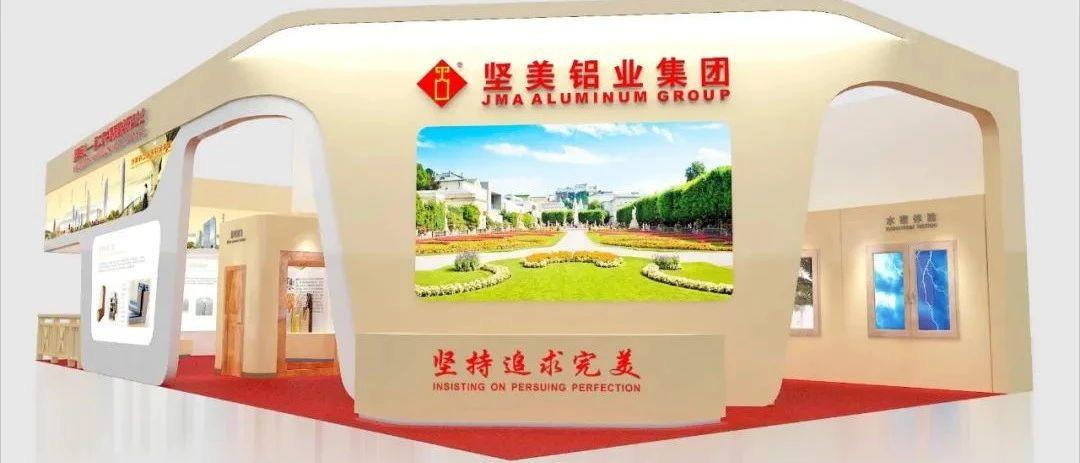 展会预告| 坚美铝业诚邀您参加第26届铝门窗幕墙新产品博览会
