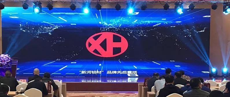 聚力齐鲁,赢尚未来——新河铝材2019山东营销峰会成功举办