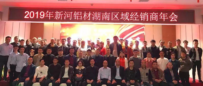 【携手创新,合作共赢】电玩城在线2019湖南区域经销商年会成功举办
