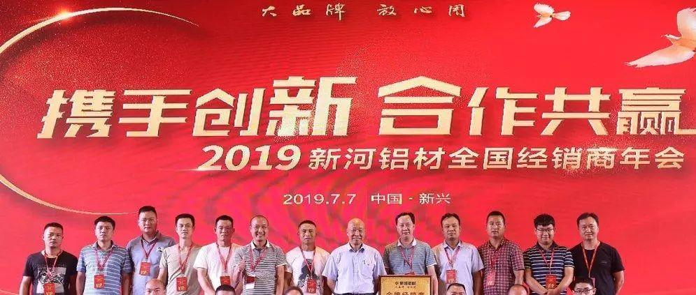 携手创新 合作共赢——2019新河铝材全国经销商年会成功举办