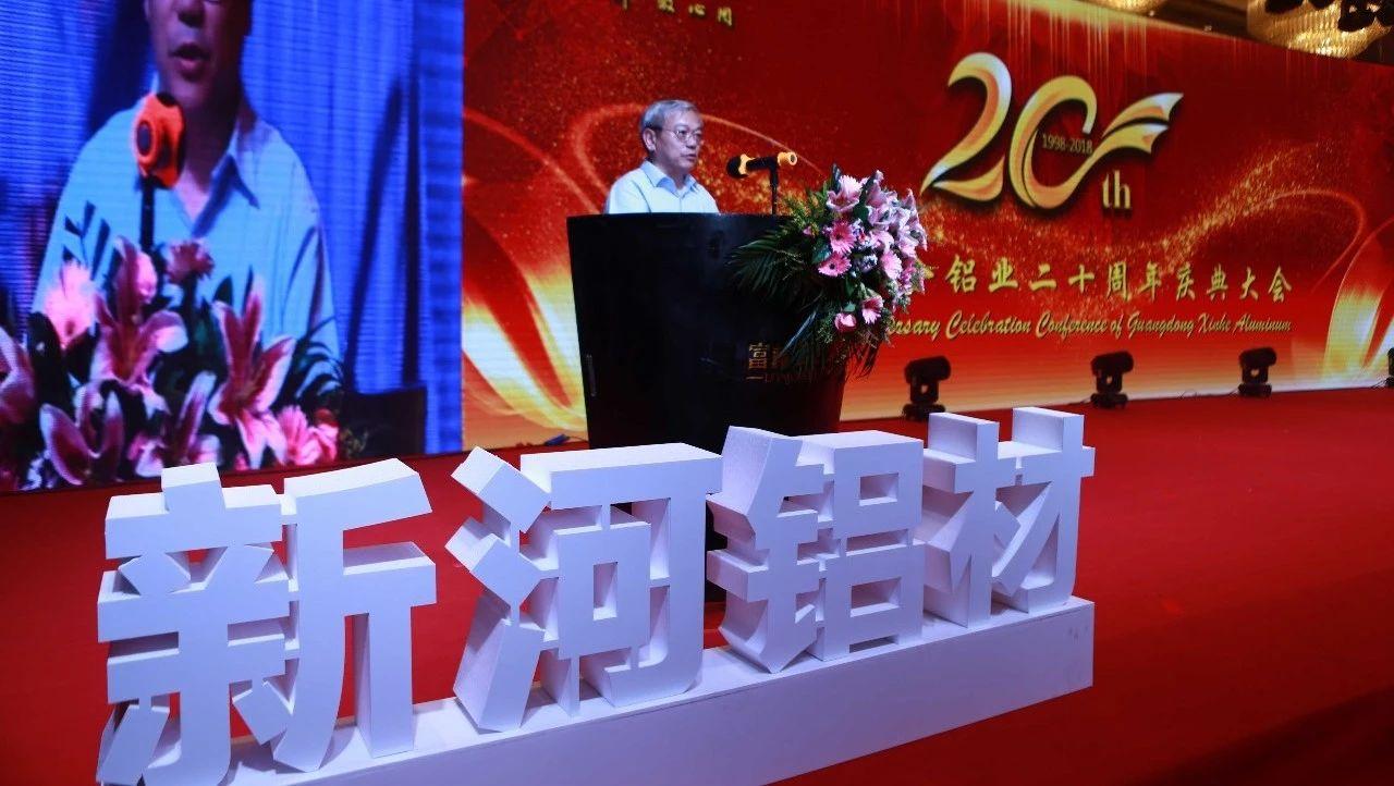 【重磅】新合铝业20周年庆典大会成功举行