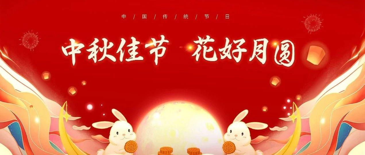 中秋节快乐!节后,朗能有大动作。
