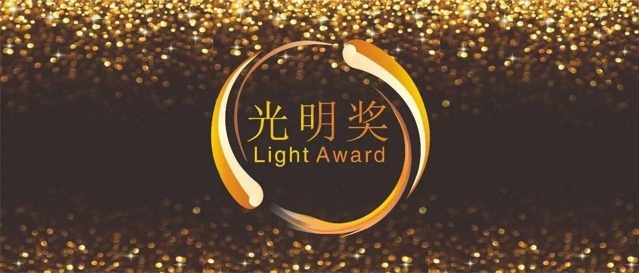"""喜报丨朗能荣获2020光明奖""""十大教育照明""""等三项大奖"""