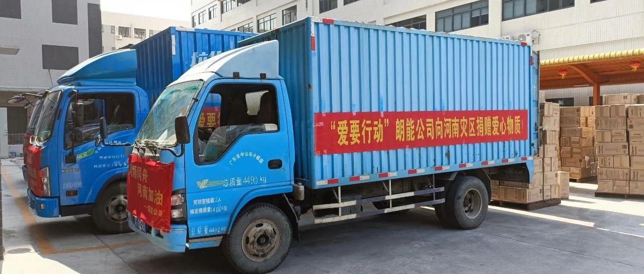 大灾之后有大疫 | 朗能公司为河南灾区重建,及时捐赠4车杀菌防疫物资。