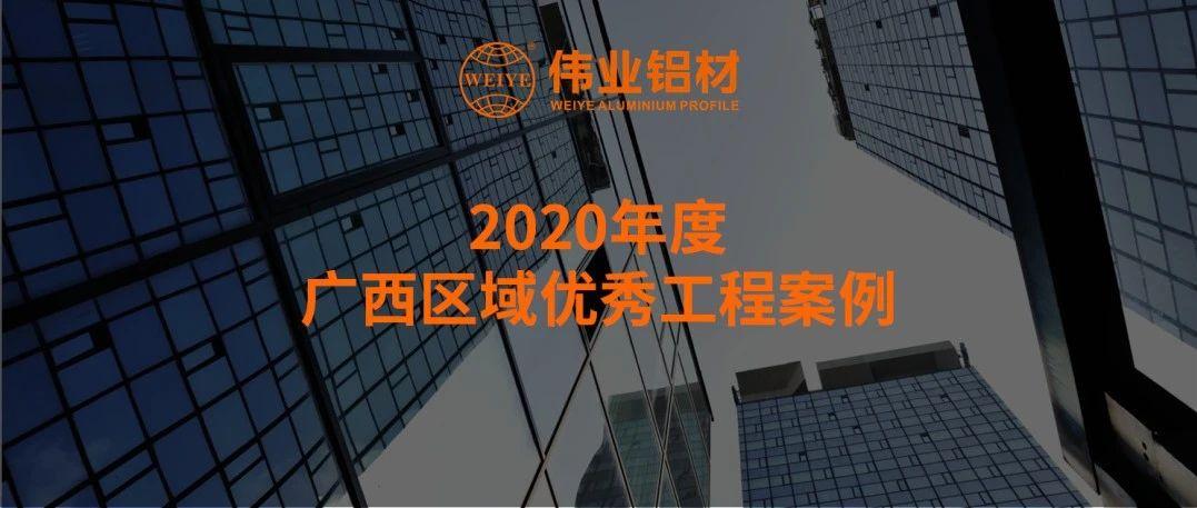 2020优秀工程特辑 生活在广西,拥有更好居住体验