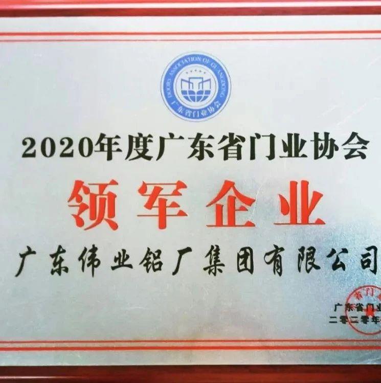 勇担领军之使命,敢为门窗之先航 伟业集团荣获广东门协年度领军企业