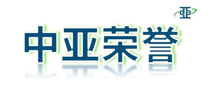 """荣誉丨环亚旗舰厅app铝业入选""""2019年省级清洁生产企业""""名单"""